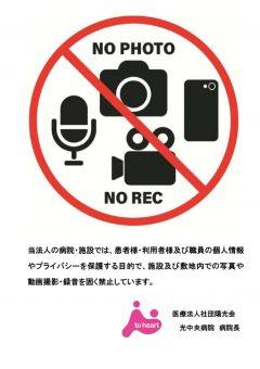 【210728】撮影録音禁止のサムネイル
